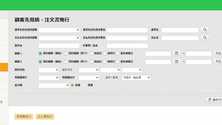見積書発行・送付管理をワンクリックで完了する方法