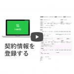 契約情報を登録する方法【SES登録を動画で解説】