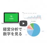 i-seiQの経営分析で数字を確認する