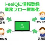SES業界のExcelユーザーがたどり着いた業務標準化の方法